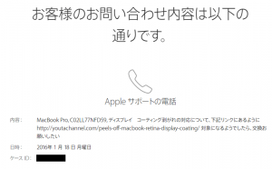Apple_Repeir_Mail_01