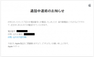 Apple_Repeir_Mail_03