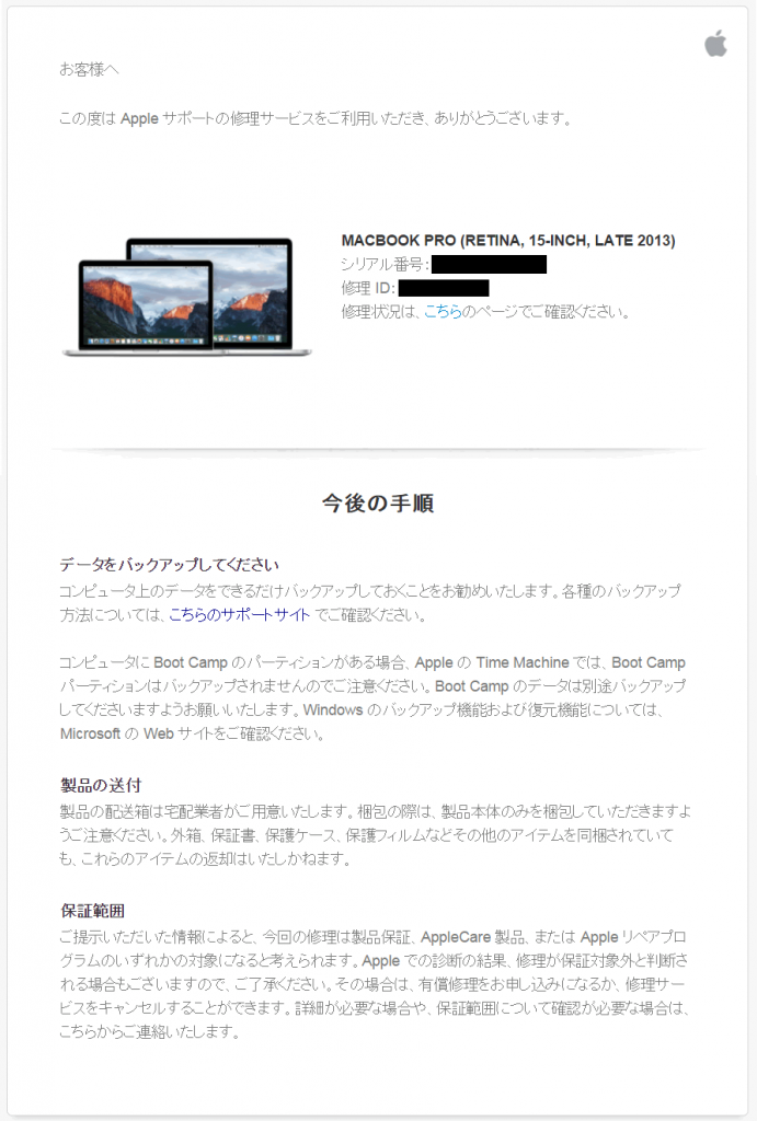 Apple_Repeir_Mail_05
