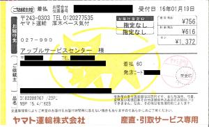 Apple_Repeir_Yamato_Hikitori