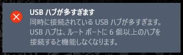 USB-Hub-Port_over