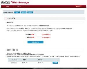 ondotori_web_storage_admin